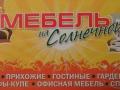 БОЛЬШОЙ ВЫБОР МЕБЕЛИ!!! тел. 8-923-371-32-13