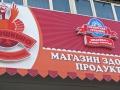 Суд принял иск о банкротстве «Сибирской губернии»