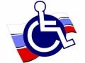 Стартовала Декада инвалидов