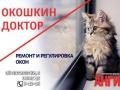 РЕГУЛИРОВКА И РЕМОНТ ОКОН ПВХ! тел.8-902-927-65-52