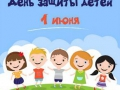Как в Сосновоборске отметят День защиты детей