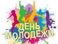 В предстоящую субботу Сосновоборск отметит День молодежи