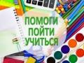 Акция «Помоги пойти учиться!»