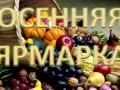 В Сосновоборске пройдет ярмарка «Осенняя»