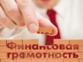 Школьников Сосновоборска обучили финансовой грамотности