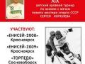 ХIХ турнир по хоккею с мячом памяти мастера спорта СССР Сергея Королева