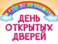 Детские сады Сосновоборска приглашают родителей на день открытых дверей