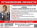 В лесу под Сосновоборском нашли потерявшую память женщину