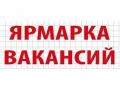 Ярмарка вакансий в Сосновоборске