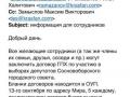 «Вознаграждение – 1000 рублей». Директора-единоросса обвинили в подкупе работников своего комбината.
