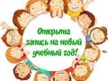 Объявляется набор детей на новый учебный год тел. 8-902-946-37-73