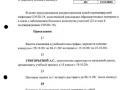 Из-за инфицирования педагогов COVID-19 ученики школы Сосновоборска отправлены на каникулы