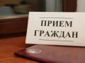 Глава города возобновляет прием граждан по личным вопросам