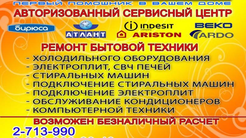 """Сервисный центр """"ВСЕМАСТЕР"""""""