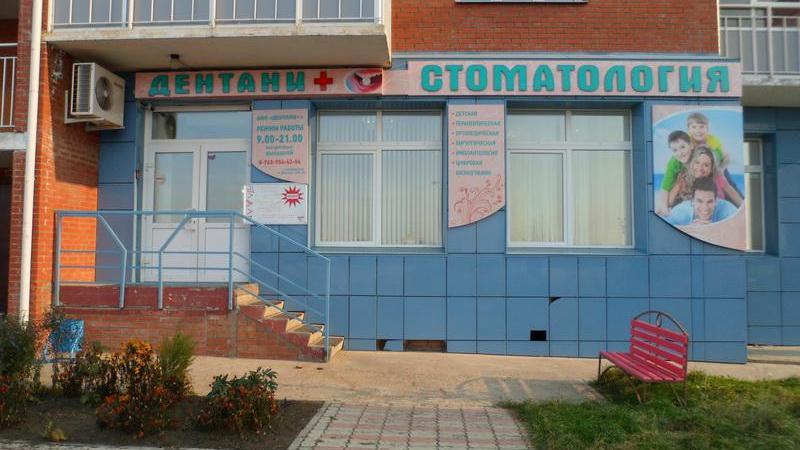 Клиника эстетической стоматологии «ДЕНТАНИ+»