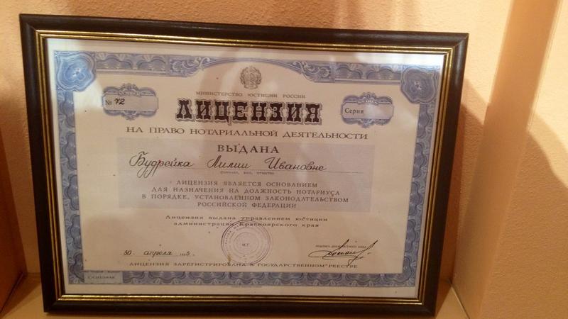 Нотариус Будрейка Лилия Ивановна