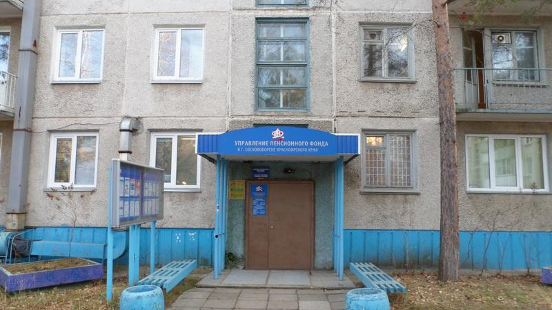Управление пенсионного фонда в г.Сосновоборске