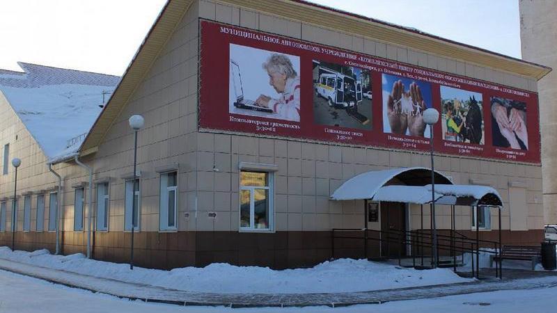 Комплексный центр социального обслуживания населения г.Сосновоборска
