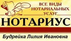 Нотариус Будрейка Л.И.